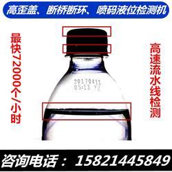 迈迅威视觉(图),瓶胚缺陷在线检测系统,检测系统图片