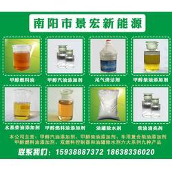 甲醇柴油添加剂生产厂家-洛阳甲醇柴油添加剂-景宏天德品牌图片