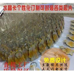 滴胶门禁卡|广州优悦(在线咨询)|滴胶门禁卡图片