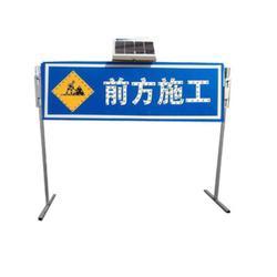 施工,太阳能施工牌,台州路旺(推荐商家)