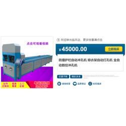 粤瑞源机械新型冲孔机-防盗网自动冲孔机