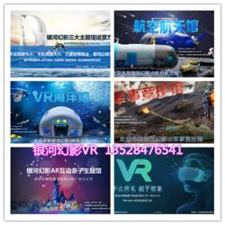 首个VR海洋科普馆银河幻影VR科普教育整馆规划方案图片