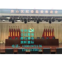 石景山区会议舞台幕布石景山区定做防火阻燃电动舞台幕布生产厂家图片