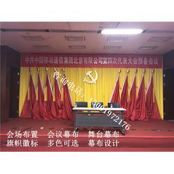 舞台幕布 会议幕布 会议旗帜图片