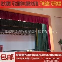 舞台幕布哪家好舞台幕布生产厂家电动舞台幕布设计图片