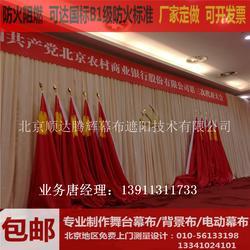 博兴滨州订做影院舞台幕布 影院电动舞台幕布的厂家真丝绒图片