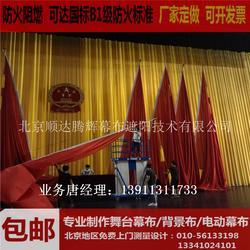 大兴防火阻燃舞台幕布生产厂家定做电动会议舞台幕布图片