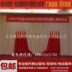 五连县莒县电动舞台幕布去哪买 顺达腾辉舞台幕布厂家加工遥控控制图片