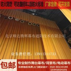 利津河口电动舞台幕布厂家 顺达腾辉遥控舞台幕布定做包安装图片