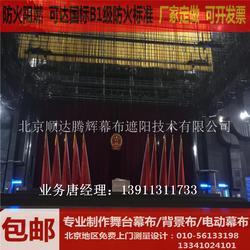 广饶东营垦利电动戏曲舞台幕布 戏曲舞台幕布按规格尺寸报价图片