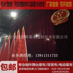 西城防火阻燃舞台幕布生产厂家定做电动会议舞台幕布图片