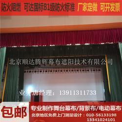 石景山防火阻燃舞台幕布生产厂家定做电动会议舞台幕布图片