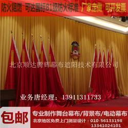 昌平防火阻燃舞台幕布生产厂家定做电动会议舞台幕布图片