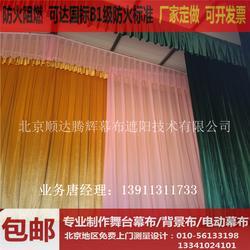 平谷防火阻燃舞台幕布生产厂家定做电动会议舞台幕布图片