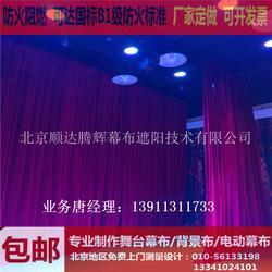 延庆防火阻燃舞台幕布生产厂家定做电动会议舞台幕布图片