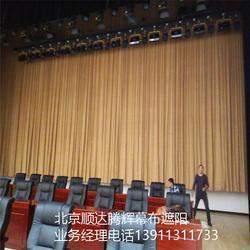 城阳李沧崂山报告厅舞台幕布 订做电动报告厅舞台幕布图片