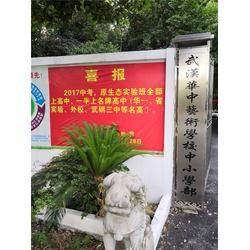 原生态教育实验班招生|华一双师(在线咨询)|随州原生态教育图片