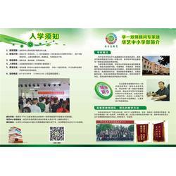 随州华艺中学部,武汉华一双师,华艺中学部原生态教育图片