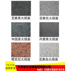 603芝麻白石光面_途贝快保(在线咨询)_603芝麻白图片