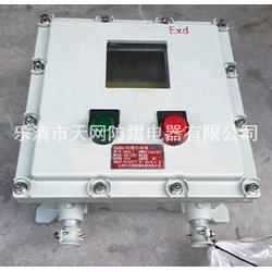 防爆斷路器 防爆數顯儀表箱 防爆箱殼體230X230X190圖片