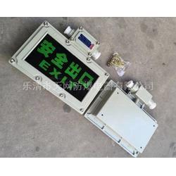 BAYD81-LED-3W 防爆疏散指示灯 BYY-LED3W图片