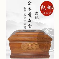天津骨灰盒、鑫龍寿衣骨灰盒、天津骨灰盒代理图片