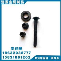 浩发金属制品老厂家_10.9级高强度螺栓_朝阳高强度螺栓图片