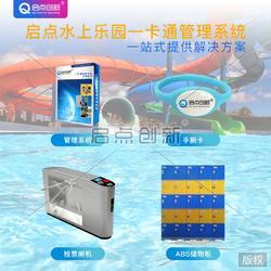 溫泉渡假村一卡通,游泳館票務系統,手牌刷卡系統圖片