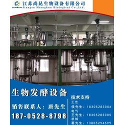 发酵设备|江苏尚昆生物(在线咨询)|发酵设备图片
