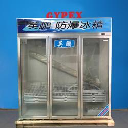 三门防爆冷藏冷柜,英鹏防爆冰箱BL-200LC1200L图片