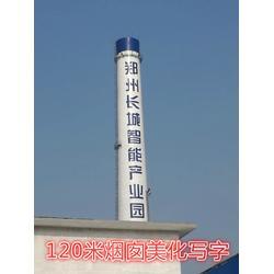 威海锅炉烟囱防腐美化-新大防腐专业烟囱防腐图片