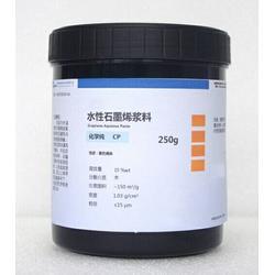 四川石墨烯-生产厂家-石墨烯油性浆料图片