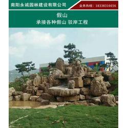永诚园林(图)、河南奇石假山、奇石假山图片