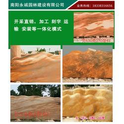 永诚园林石材基地-村口景观刻字石报价-北京村口景观刻字石图片