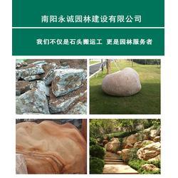 永诚园林免费上门安装-定做景观刻字石厂家-天津景观刻字石厂家图片