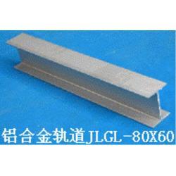 铝合金轨道 工字铝型材图片