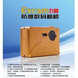 防爆照相机Excam2100 煤矿专用防爆相机照相机厂家图片