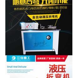 FK-ZW型液压折弯机方钢 圆钢 扁铁一次成型机图片
