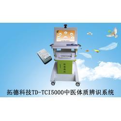 中医妇幼体质辨识管理系统图片