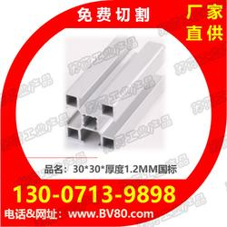 3030工业铝型材,流水线铝型材,铝型材连接件,铝材生产厂图片
