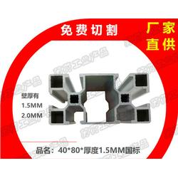 工业铝型材40*80-铝型材手推车-流水线工作台-铝型材供应商图片