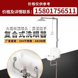 不求收藏锈钢复合式洗眼器工业洗眼器图片
