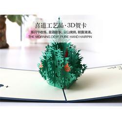 哪里可以定制圣诞贺卡_湖北圣诞贺卡_喜道专业贺卡生产厂家图片