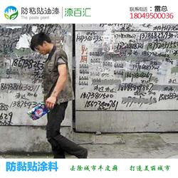 防涂鸦涂料-江诚工贸涂料-小广告防涂鸦涂料多少钱一平图片