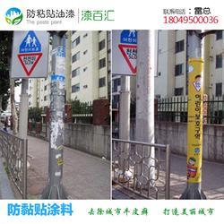 城市防粘贴油漆、防粘贴油漆、江诚工贸图片