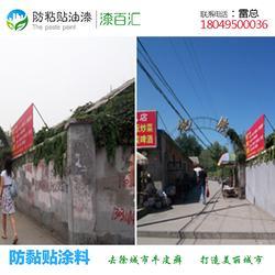 城市防涂鸦涂料多少钱图片