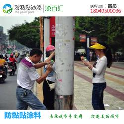 临汾防涂鸦涂料|城市防涂鸦涂料|江诚工贸图片