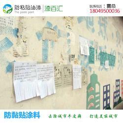 防涂鴉油漆-江誠工貿涂料-防涂鴉油漆廠家圖片