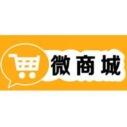 微信商城作用|武汉微信商城|武汉华展信(查看)图片