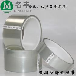 专业生产 透明防静电高温胶 绿色防静电高温胶 防静电胶带图片